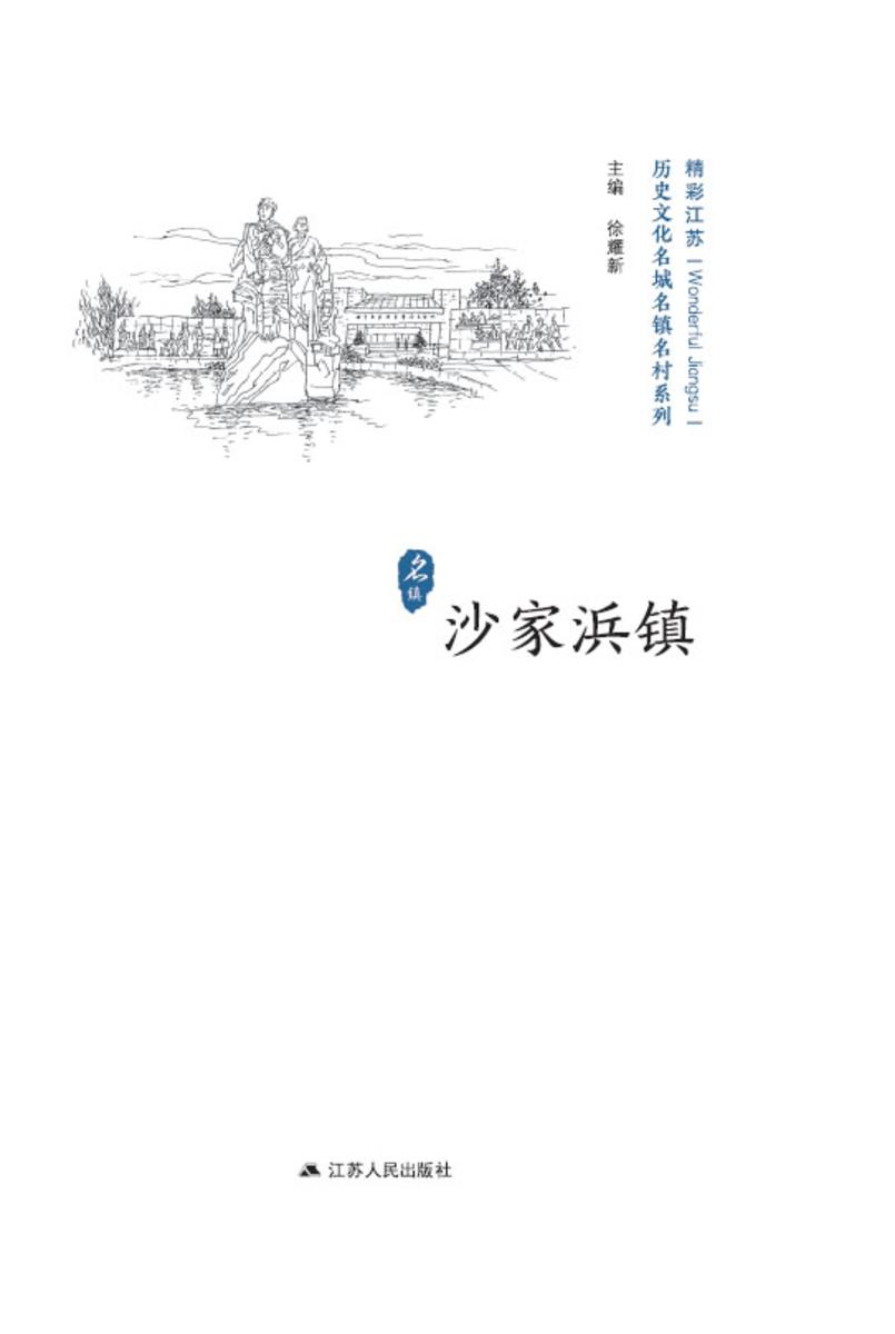 历史文化名城名镇名村系列:沙家浜镇