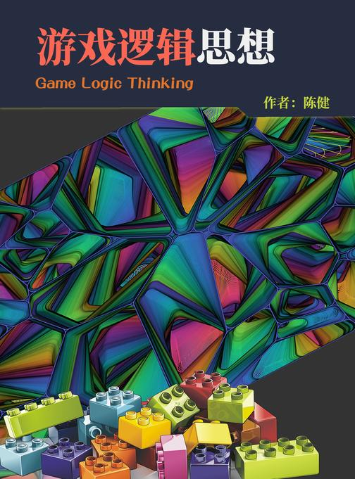 游戏逻辑思想