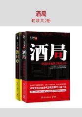 酒局(套装共2册)(中国首部全面反映酒桌智慧的长篇小说)