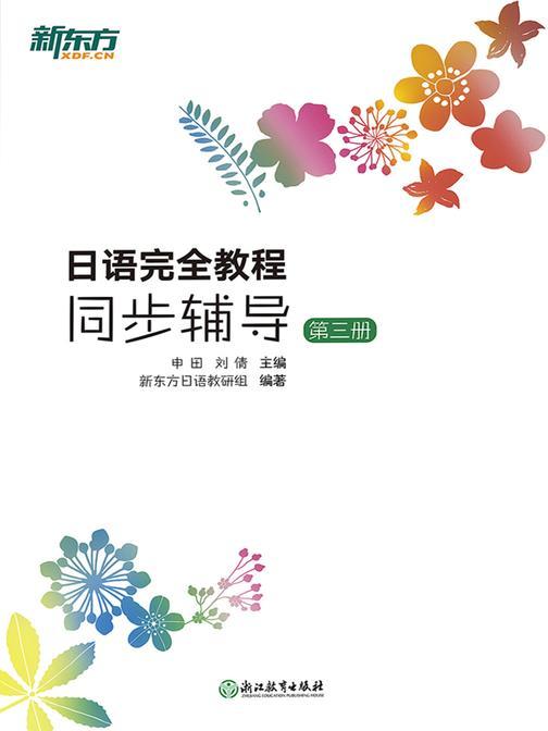 日语完全教程同步辅导:第三册
