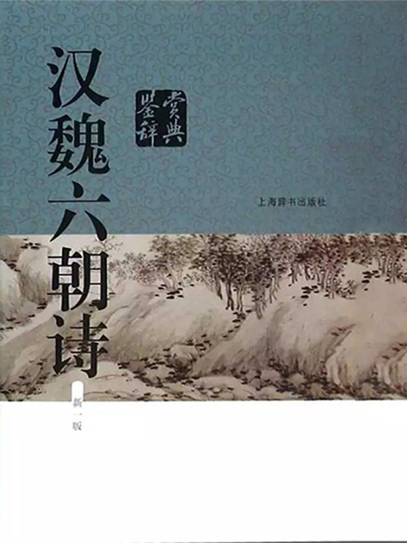 汉魏六朝诗鉴赏辞典(新一版)