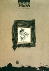 木街诗画(仅适用PC阅读)