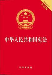 中华人民共和国宪法(国家宪法日纪念版)