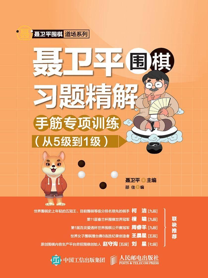 聂卫平围棋习题精解:手筋专项训练(从5级到1级)