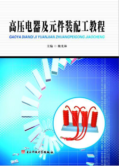 高压电器及元件装配工教程(仅适用PC阅读)