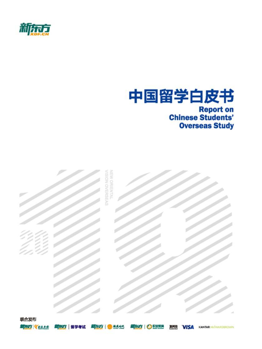 2018中国留学白皮书