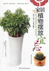 家居植物摆放宜忌(试读本)