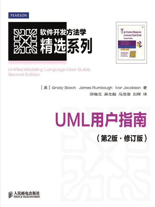 UML用户指南(第2版·修订版)