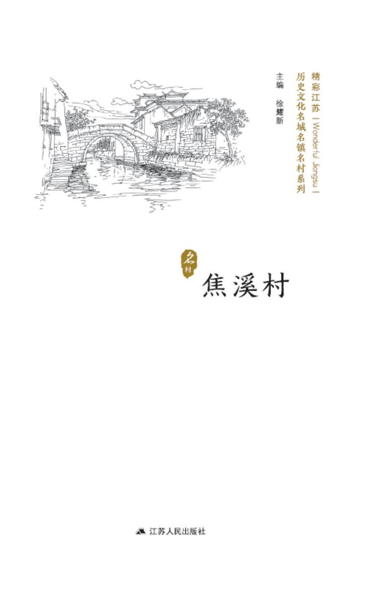 历史文化名城名镇名村系列:焦溪村
