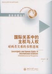 国际关系中的主权与人权——对两者关系的多维透视(仅适用PC阅读)
