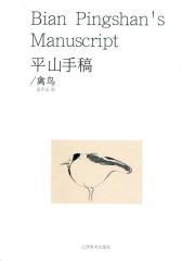 平山手稿(禽鸟)(仅适用PC阅读)
