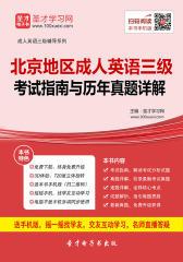 2017年5月北京地区成人英语三级考试指南与历年真题详解