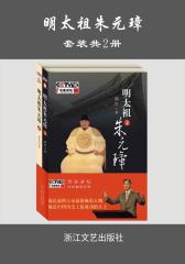 明太祖朱元璋(上、下册)