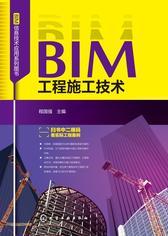 BIM工程施工技术