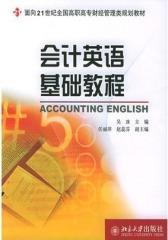 会计英语基础教程(仅适用PC阅读)