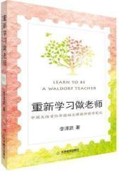 重新学习做老师(试读本)