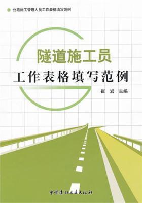 隧道施工员工作表格填写范例(仅适用PC阅读)