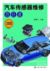 汽车传感器维修百日通