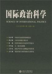国际政治科学(仅适用PC阅读)