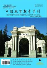 中国教育探索学刊 双月刊 2011年06期(仅适用PC阅读)