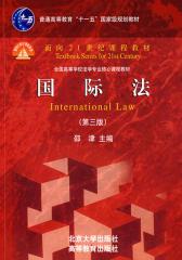 国际法(第三版)(仅适用PC阅读)