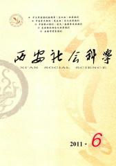 西安社会科学 双月刊 2011年06期(仅适用PC阅读)