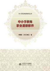 中小学教师职业道德修养