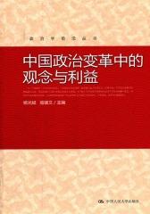 中国政治变革中的观念与利益