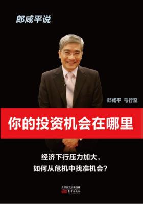 郎咸平说:你的投资机会在哪里