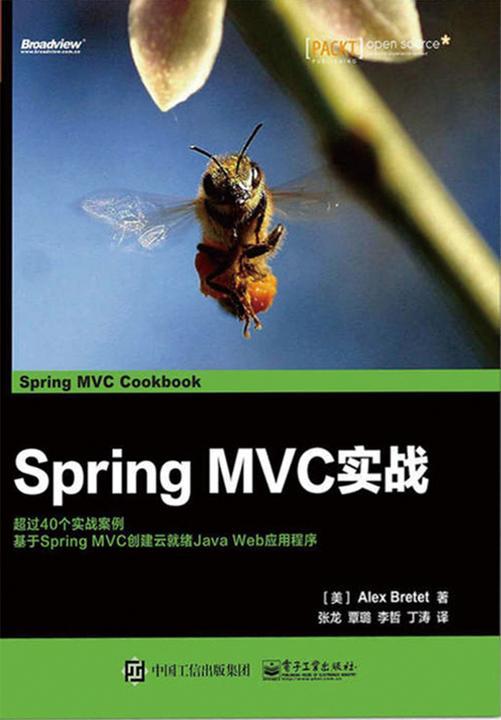 SpringMVC实战