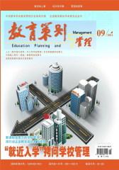 心事·教育策划与管理 月刊 2011年09期(仅适用PC阅读)