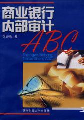 商业银行内部审计ABC