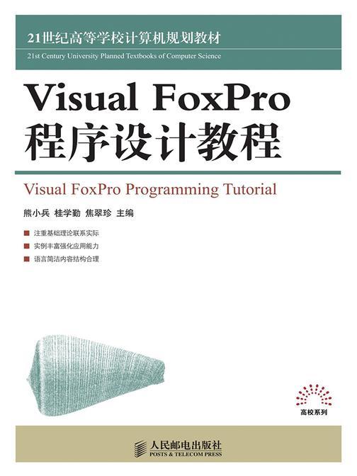 VisualFoxPro程序设计教程