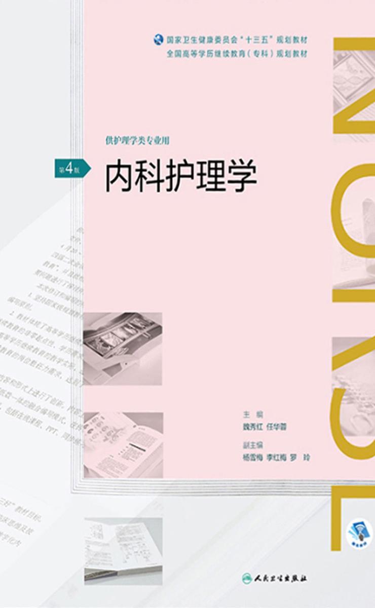 """内科护理学(第4版)(全国高等学历继续教育""""十三五""""(护理专科)规划教材)"""
