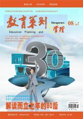 心事·教育策划与管理 月刊 2011年08期(仅适用PC阅读)