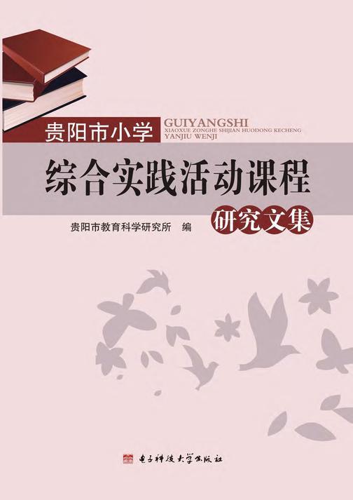 贵阳市小学综合实践活动课程研究文集