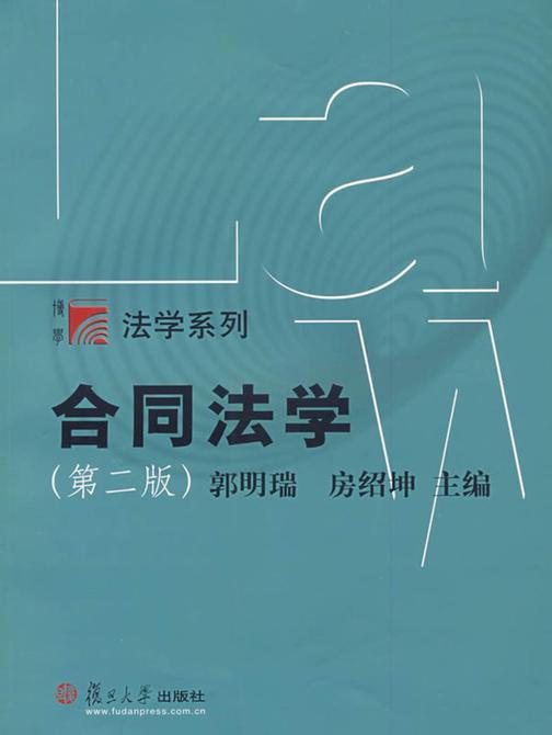 合同法学(第二版)