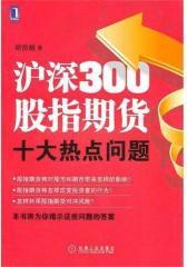 沪深300股指期货十大热点问题(试读本)