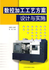 数控加工工艺方案设计与实施(仅适用PC阅读)