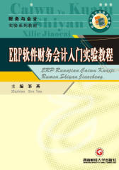 ERP软件财务会计入门实验教程(仅适用PC阅读)