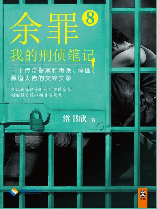 余罪:我的刑侦笔记8(同名网剧点击量破40亿!)