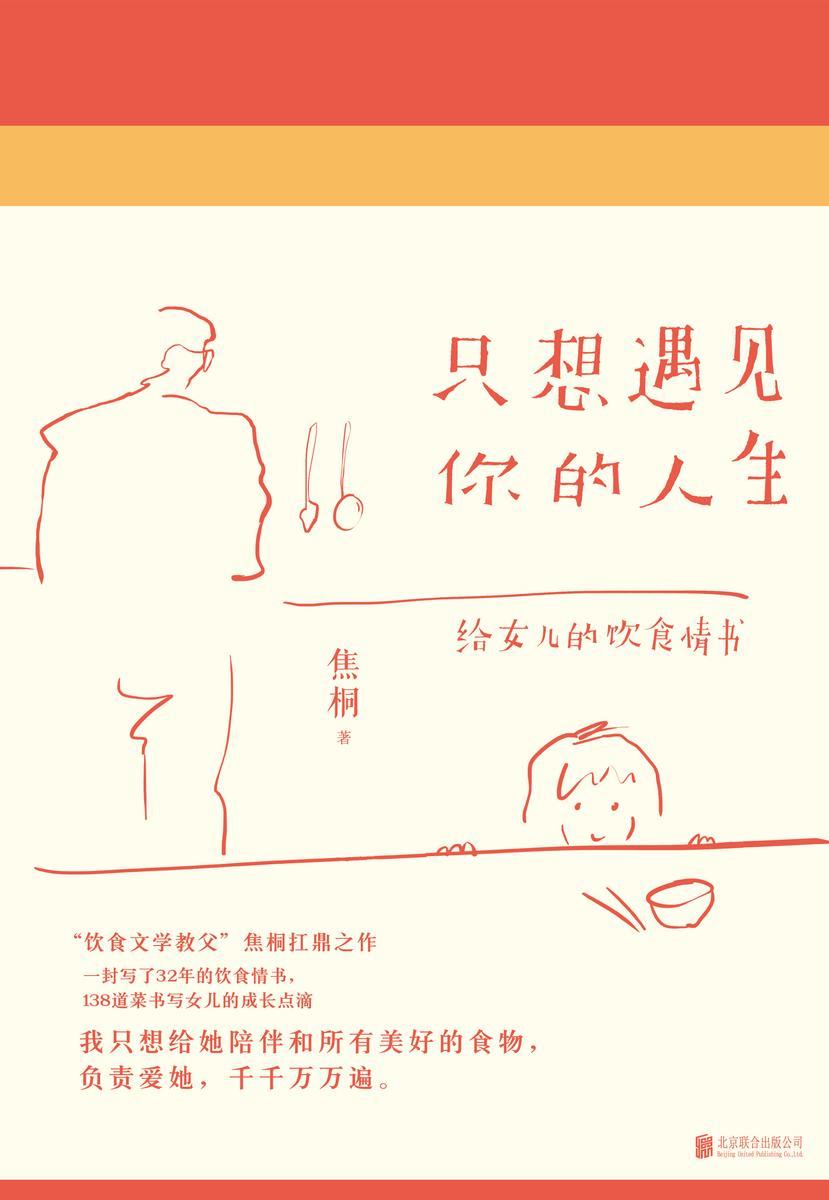 只想遇见你的人生(给女儿爱的书写。台湾饮食文学教父焦桐扛鼎之作)
