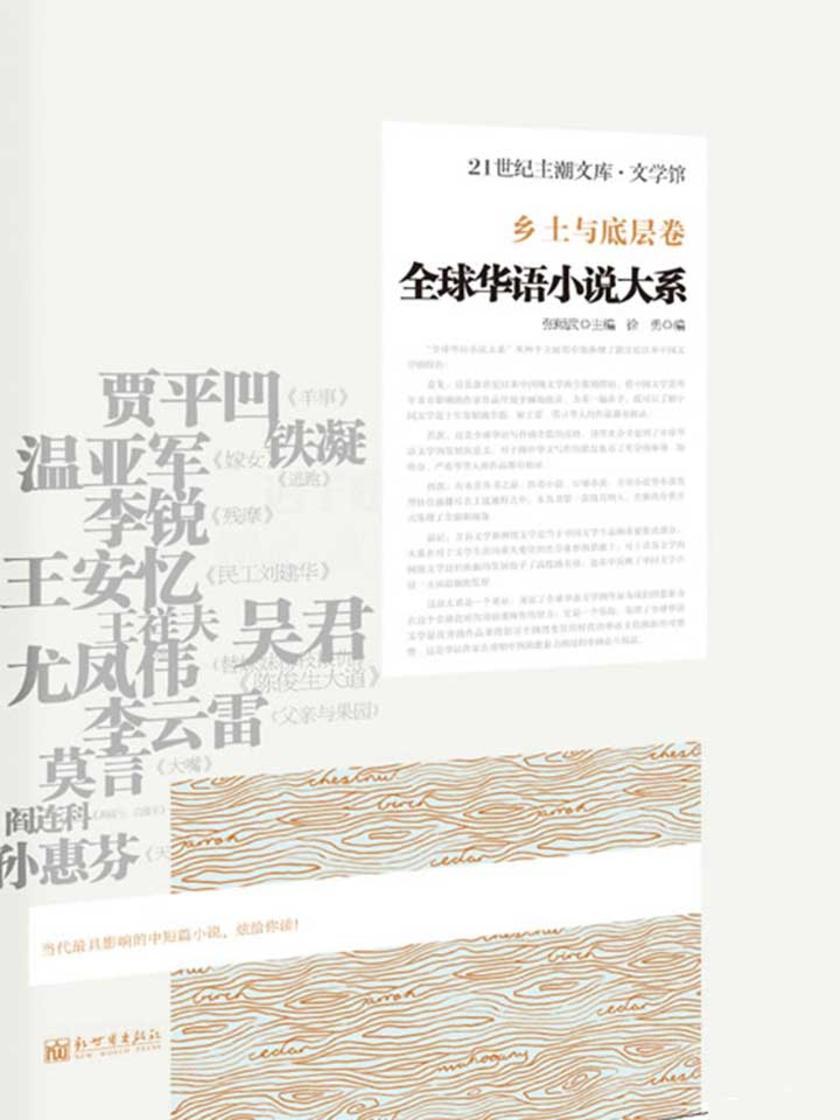 全球华语小说大系·乡土与底层卷(21世纪主潮文库·文学馆)