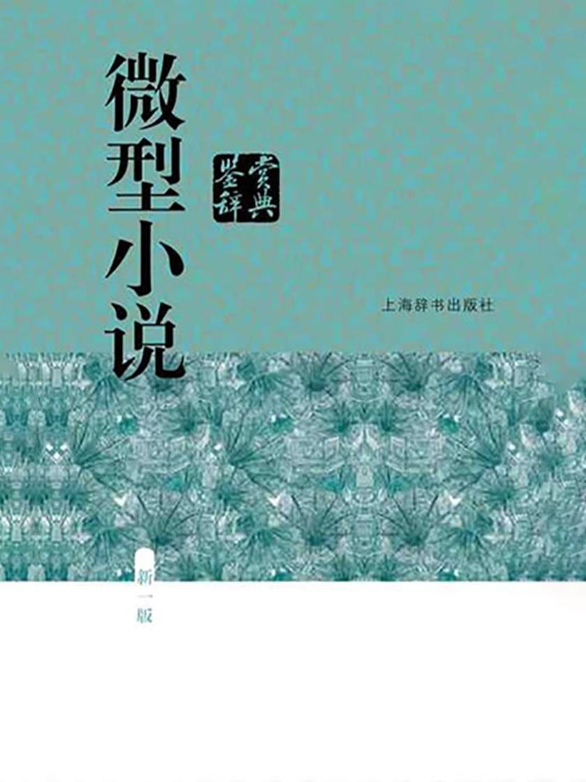 微型小说鉴赏辞典(新一版)