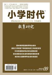 小学时代·教育研究 月刊 2011年09期(仅适用PC阅读)