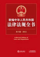 2015新编中华人民共和国法律法规全书(第8版)