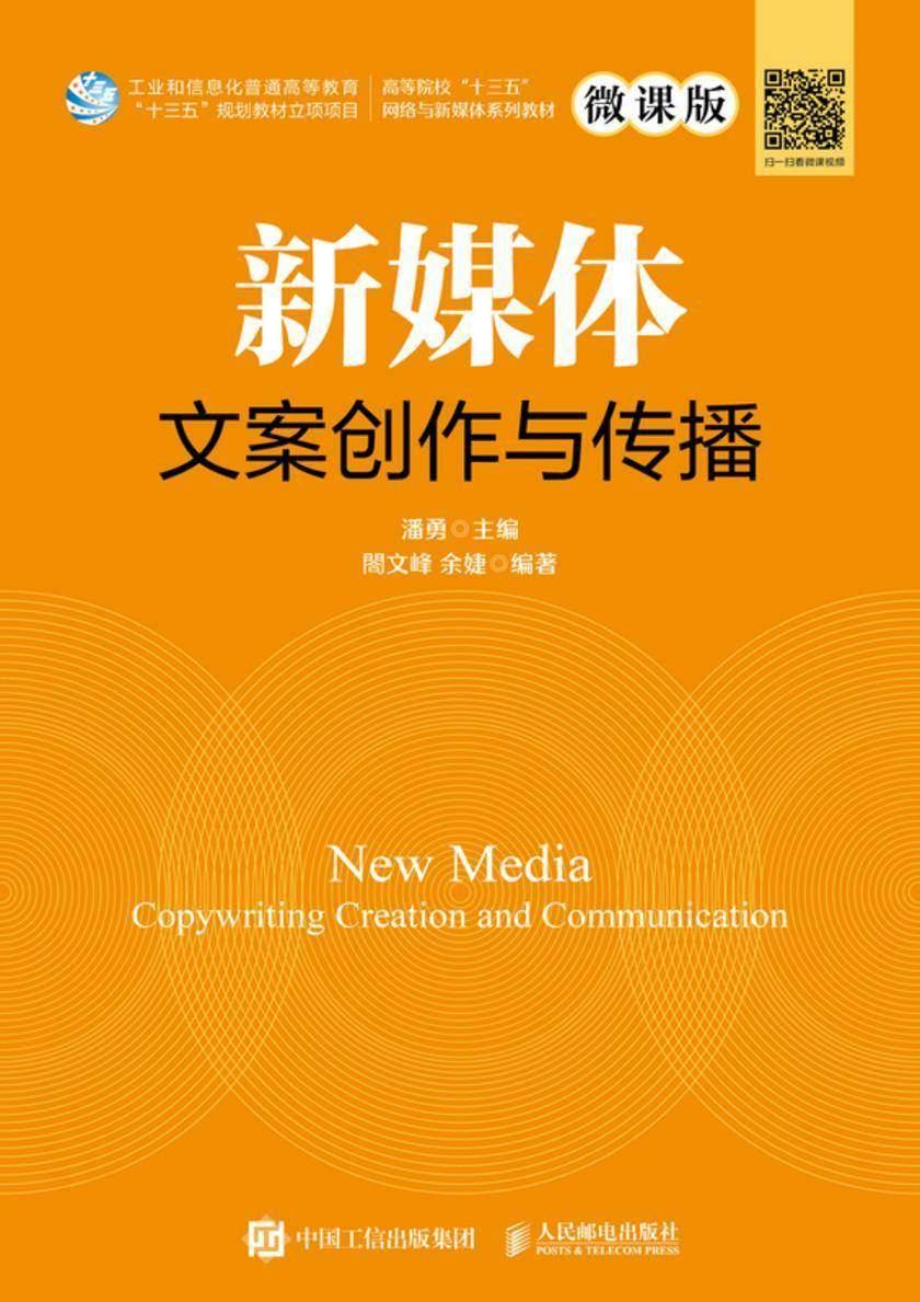 新媒体文案创作与传播(微课版)