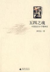 五四之魂(试读本)