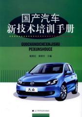 国产汽车新技术培训手册(仅适用PC阅读)