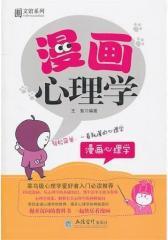 漫画  心理学(试读本)